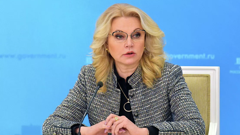 Голикова назвала напряженную ситуацию с коронавирусом в России