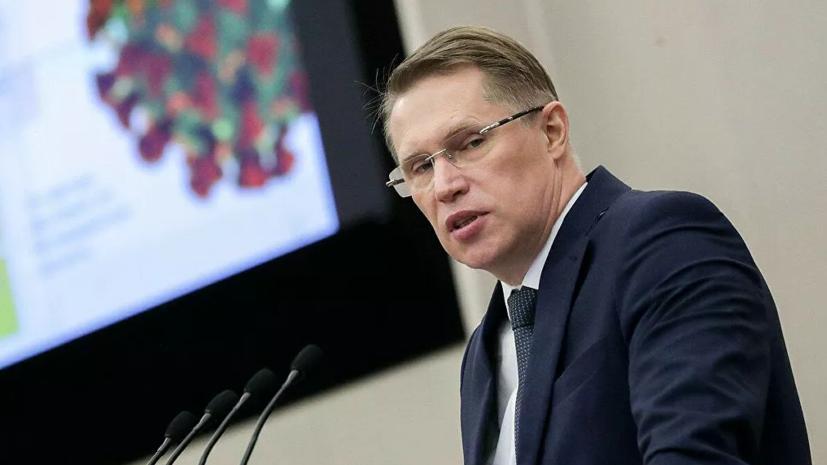 Мурашко назвал число госпитализированных с коронавирусом в России