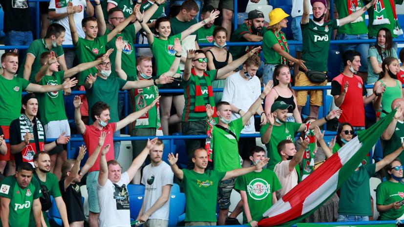 «Локомотив» выступил с заявлением о допуске болельщиков на матчи РПЛ