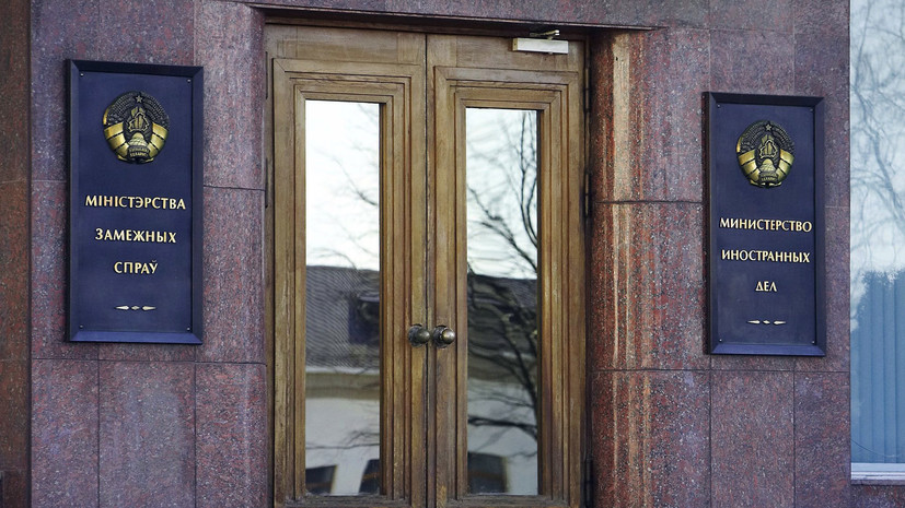 В МИД Белоруссии высказались об отношениях с США