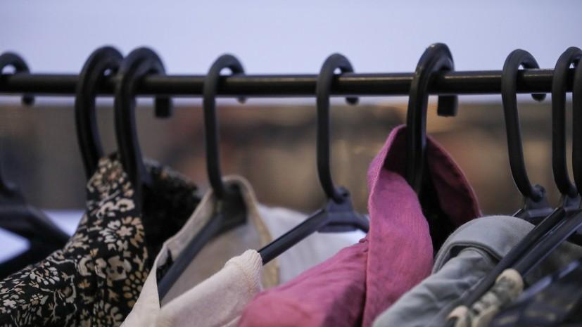 РБК: ретейлеры прогнозируют рост цен на одежду и обувь осенью