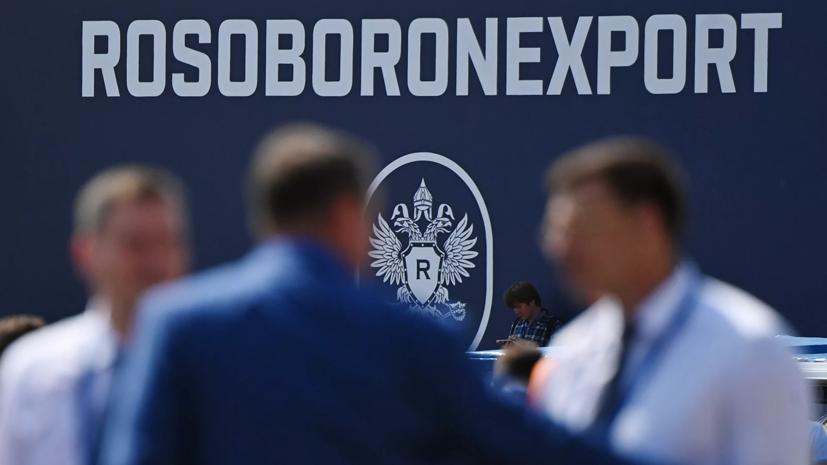 «Рособоронэкспорт» подписал на МАКС-2021 контракты более чем на €1 млрд