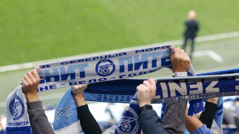 Фанаты «Зенита» отказались выкупать билеты на гостевой матч с «Химками»