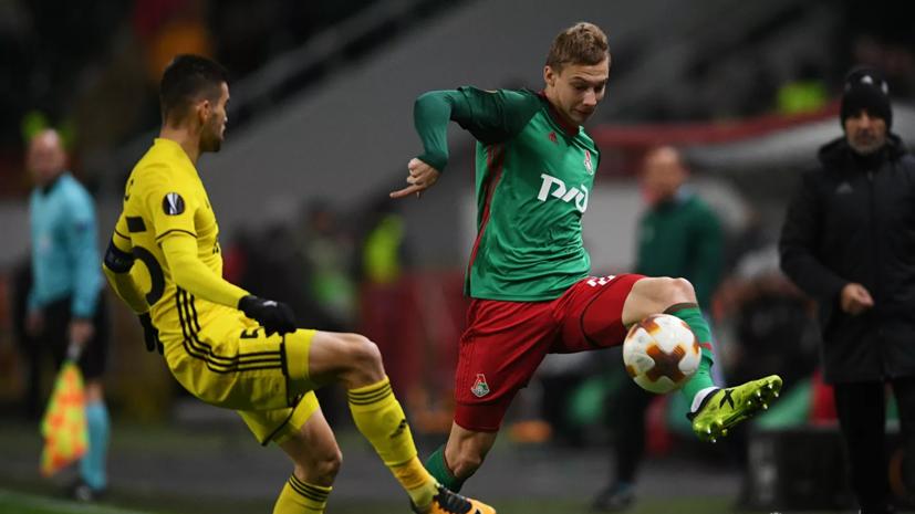 Экс-футболист «Локомотива» Лысов завершил карьеру в 23 года