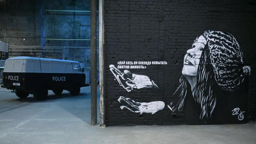 В Госдуме поддержали свободное нанесение граффити в определённых местах
