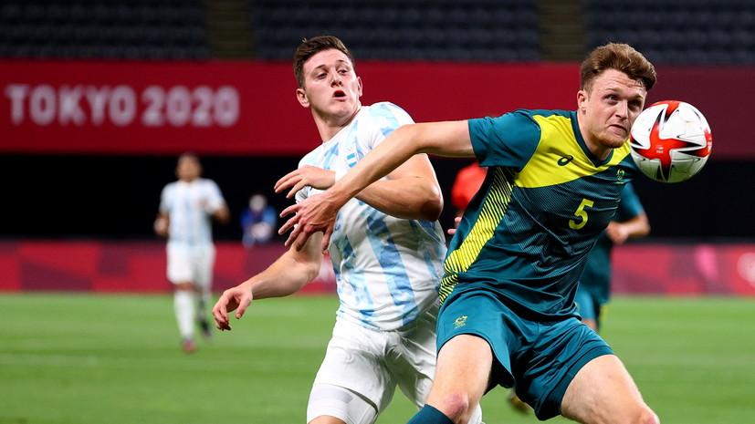 Австралия победила Аргентину на мужском олимпийском турнире по футболу