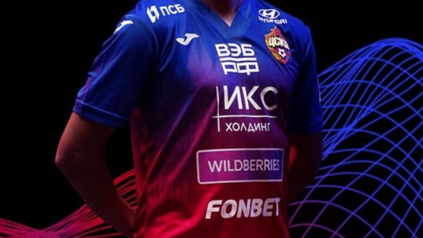 ЦСКА представил новые комплекты формы на предстоящий сезон