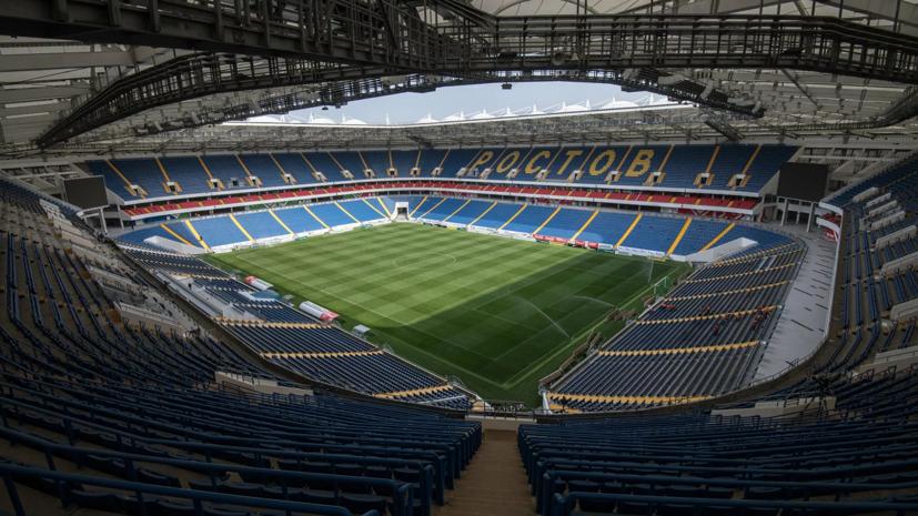 Матч открытия сезона-2021/22 РПЛ «Ростов» — «Динамо» пройдёт без зрителей