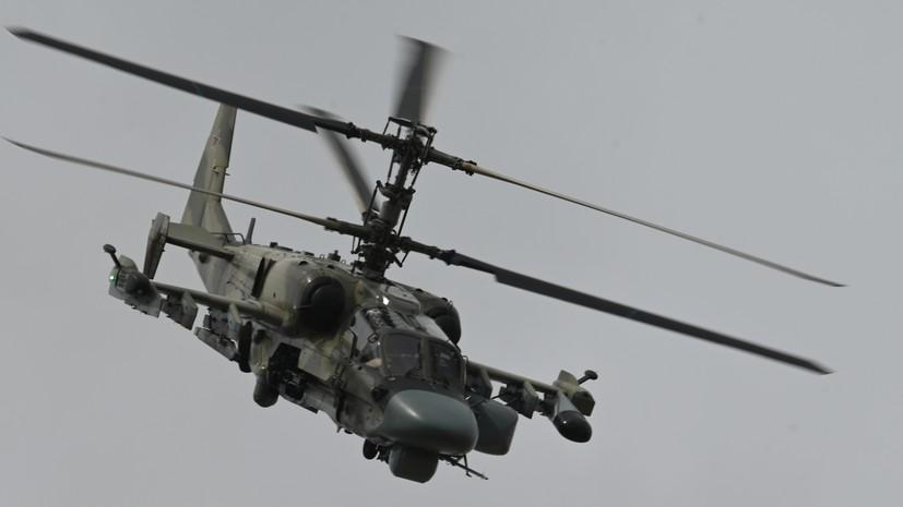 «Превосходит Apache по многим показателям»: каким будет российский модернизированный ударный вертолёт Ка-52М «Аллигатор»