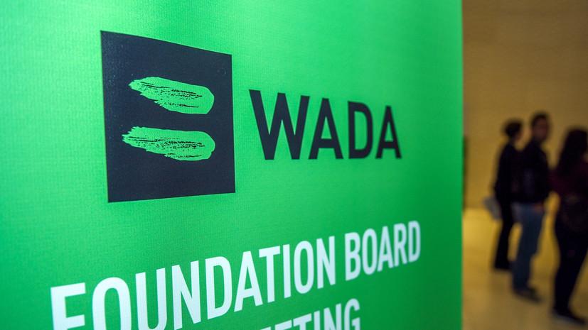 В WADA объяснили, почему Россию лишили не всехсоревнований