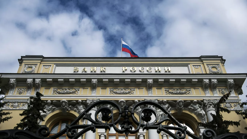 ЦБ: экономика России во II квартале 2021 года достигла докризисного уровня