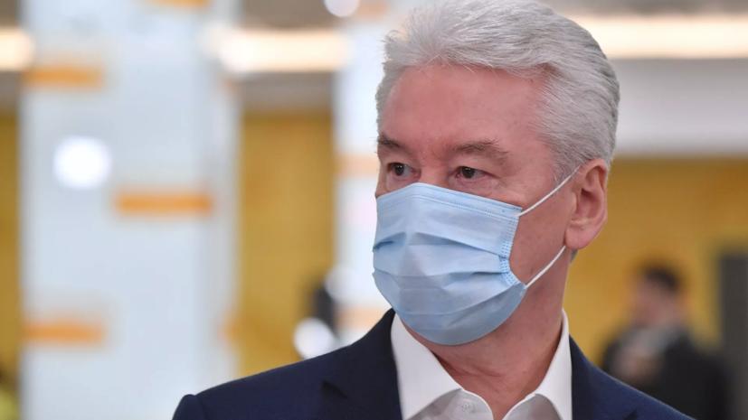 Собянин сообщил, что Москва прошла пики заболеваемости COVID-19