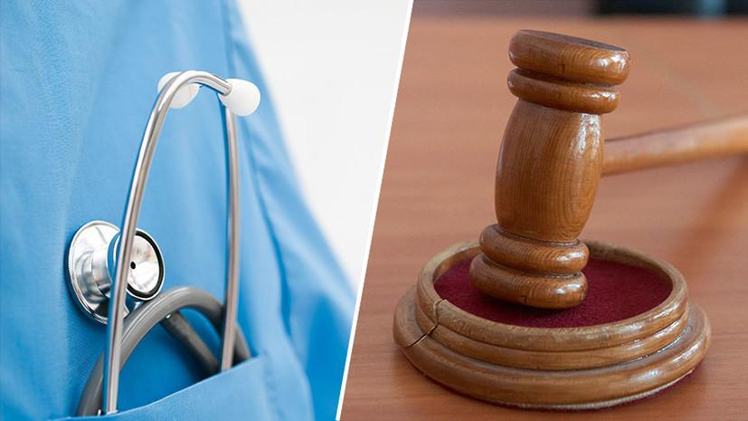 «Дело скоро пойдёт в суд»: адвокат сообщил о предъявлении следователями обвинения врачам-репродуктологам