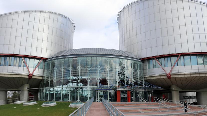 ЕСПЧ зарегистрировал жалобу России против Украины