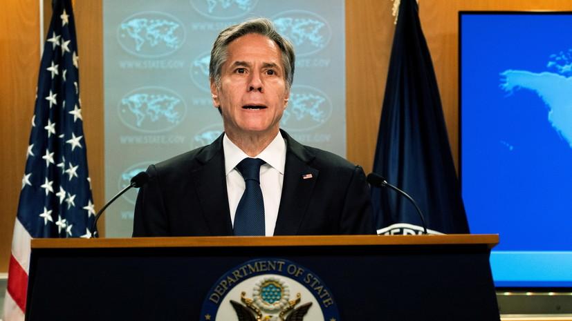Блинкен:Афганистан станет изгоем, если властьв нём захватят талибы