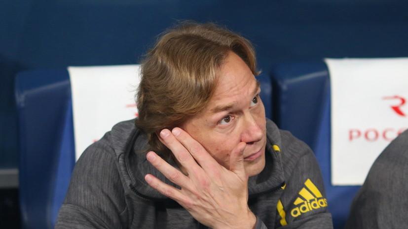Романцев назвал смелым решение Карпина возглавить сборную России