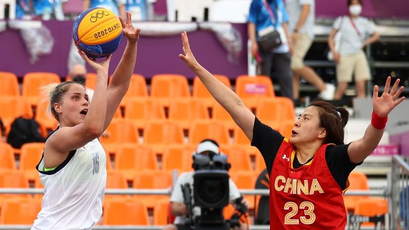 Россия обыграла Китай в женском турнире по баскетболу 3 × 3 на Олимпиаде в Токио