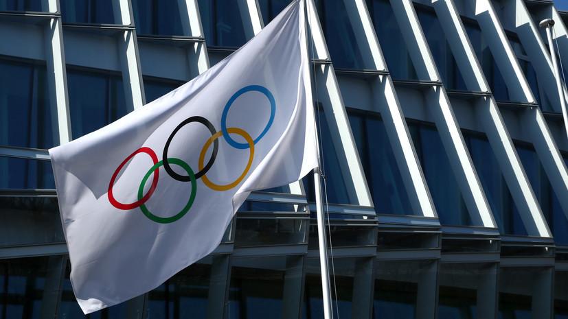 В МОК рассказали, как российский флаг может появиться на объектах Олимпиады