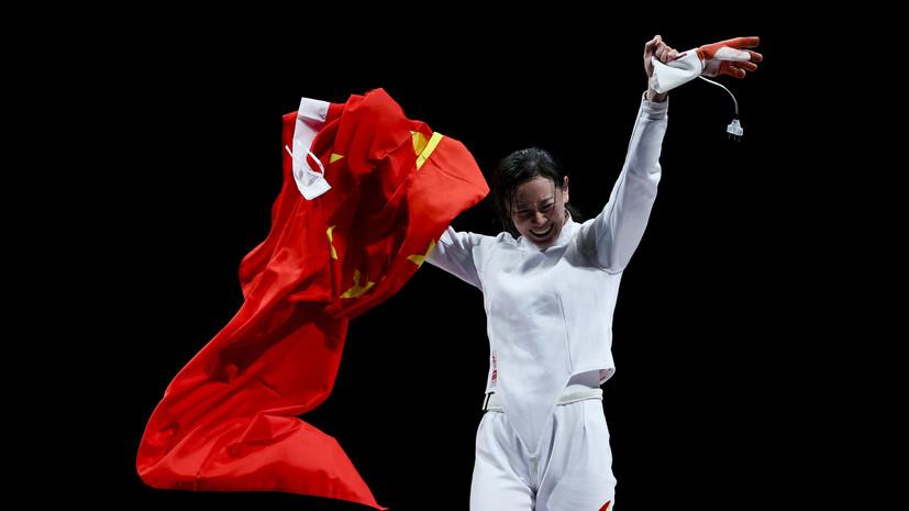 Сунь Ивэнь стала олимпийской чемпионкой по фехтованию на шпагах