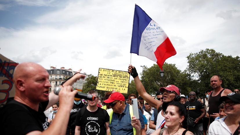 Во Франции прошла акция протеста против санитарных пропусков