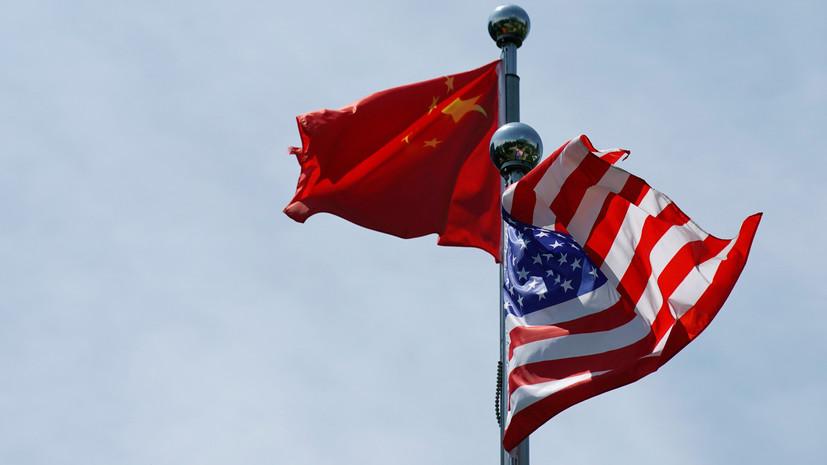 США намерены заявить Китаю о желании вести честную конкуренцию