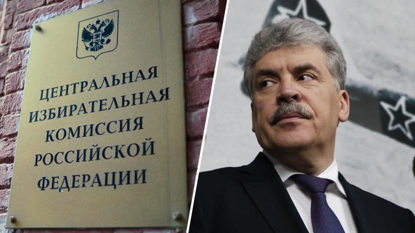 «Не можем преступить закон»: ЦИК исключила Грудинина из списка КПРФ на выборах в Госдуму