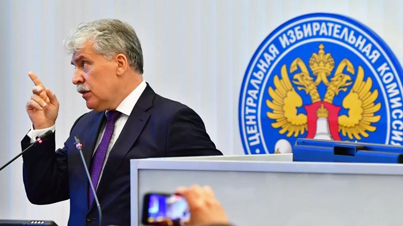 Грудинин заявил о готовности обжаловать своё исключение из списка на выборы в Госдуму