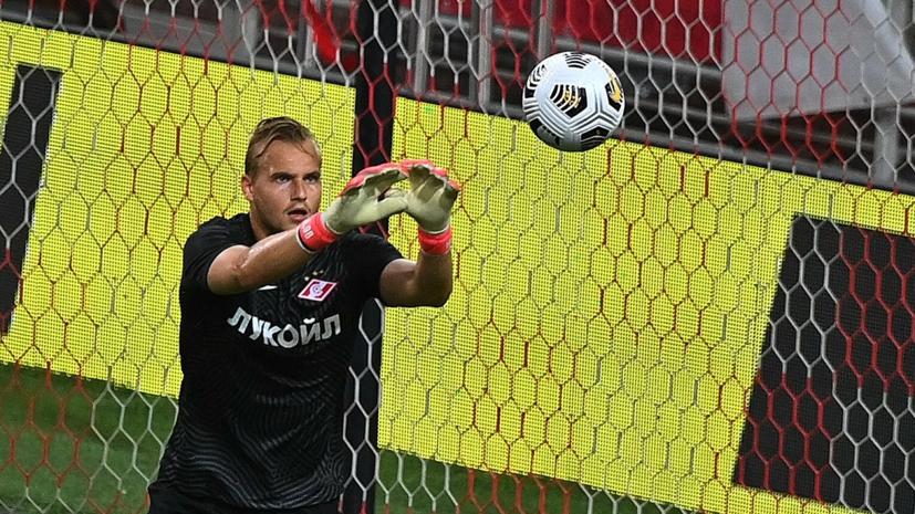 Вратарь «Спартака» Максименко проводит 100-й матч за клуб
