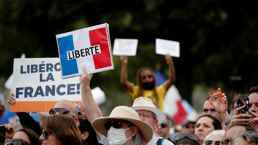 Во Франции более 160 тысяч человек выступили против санитарных пропусков