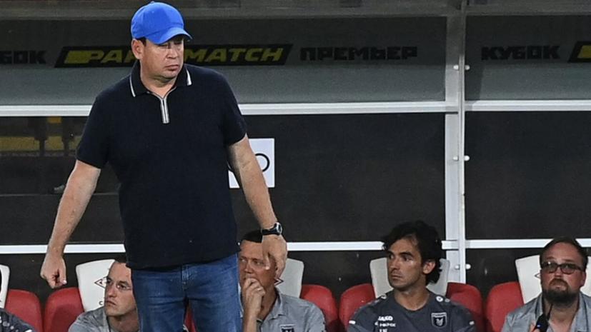 Слуцкий признал, что «Рубину» было непросто в матче со «Спартаком»