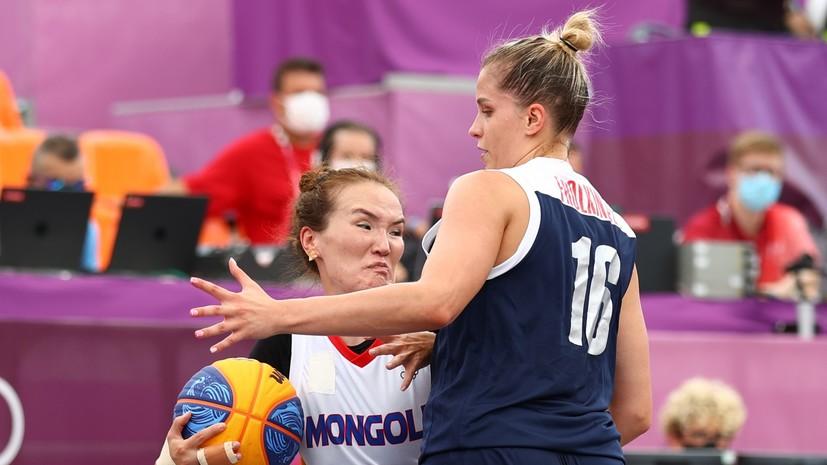 Россия одержала третью победу в женском турнире по баскетболу 3×3 на ОИ, обыграв Монголию