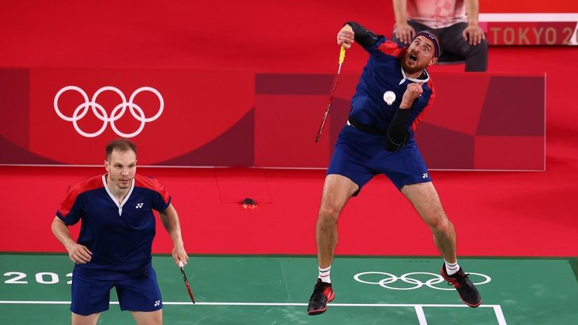 Бадминтонисты Созонов и Иванов потерпели второе подряд поражение на ОИ в Токио