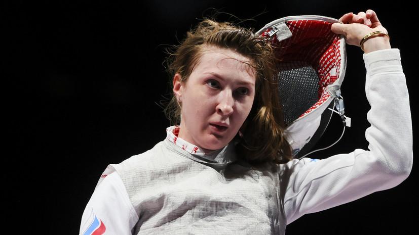 Коробейникова вышла в четвертьфинал турнира ОИ по фехтованию на рапирах