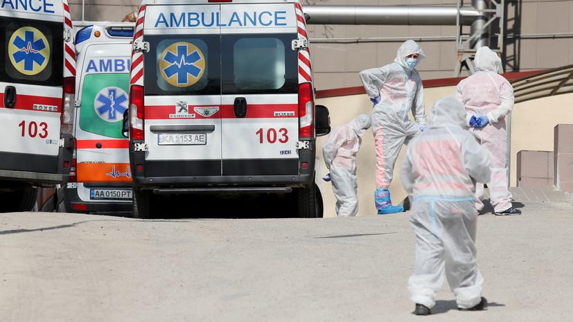 На Украине за сутки выявили 286 случаев коронавируса