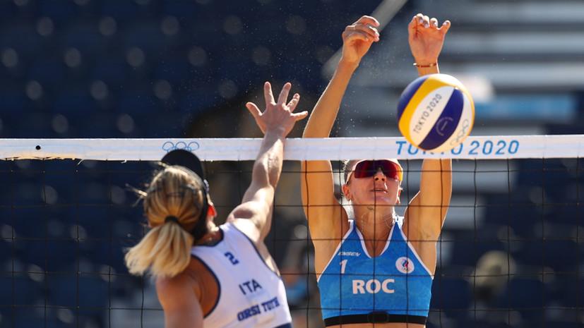Макрогузова и Холомина стартовали с победы в олимпийском турнире по пляжному волейболу