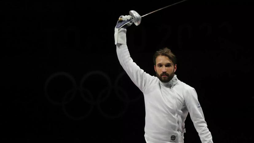 Французский шпажист Каннон выиграл золото Токио-2020