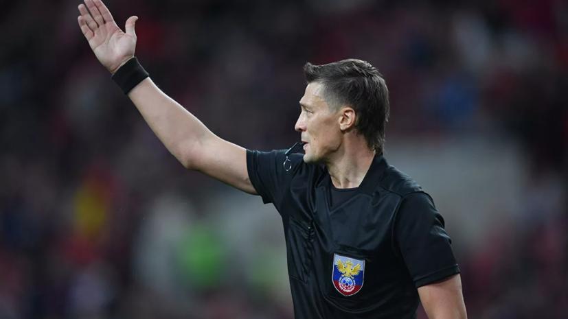 Бывший судья призвал арбитра Казарцева завершить карьеру после матча «Урал» — «Краснодар»