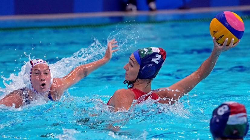 Женская сборная России по водному поло сыграла вничью с Венгрией на ОИ