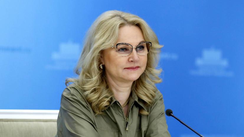 Голикова рассказала о планах по созданию «санитарного щита» в России