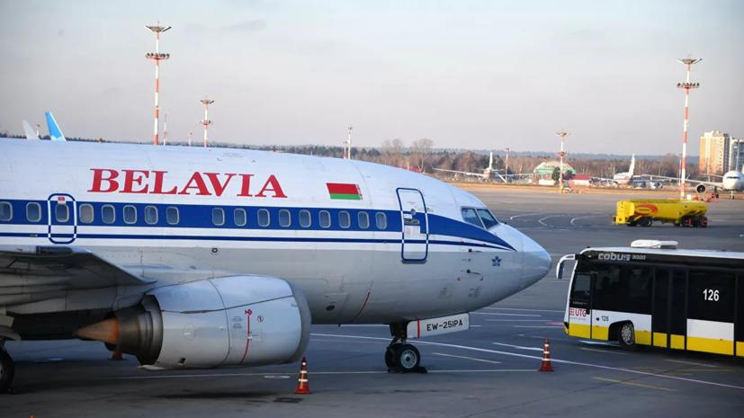 В «Белавиа»сообщили подробности экстренной посадкиборта в Домодедове