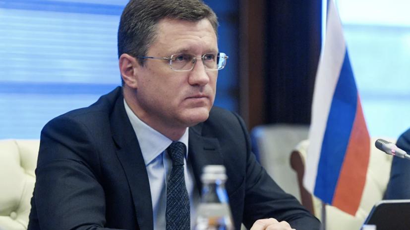 Новак рассказал о работе штабов по газификации