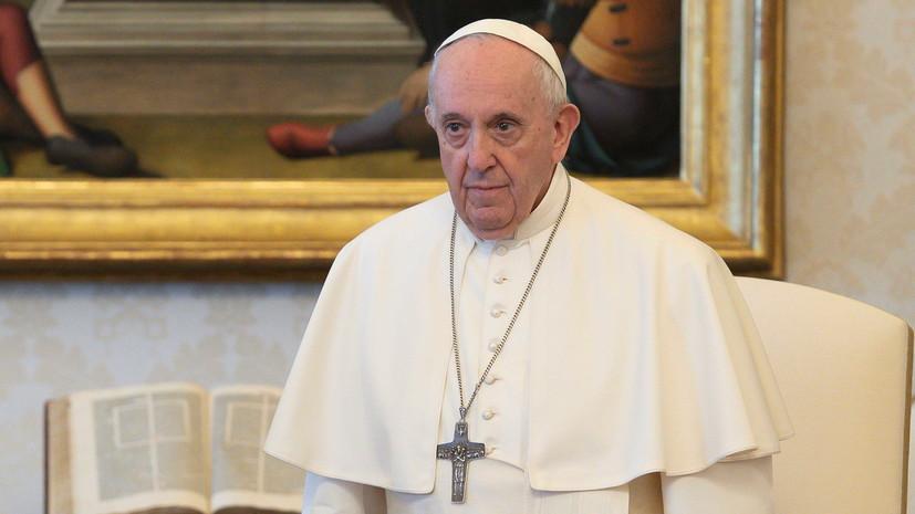 Папа Римский назвал голод нарушением прав человека