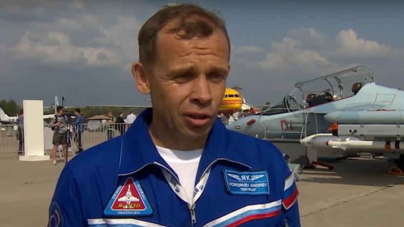 Лётчик-испытатель Воропаев рассказал, как выбрал профессию