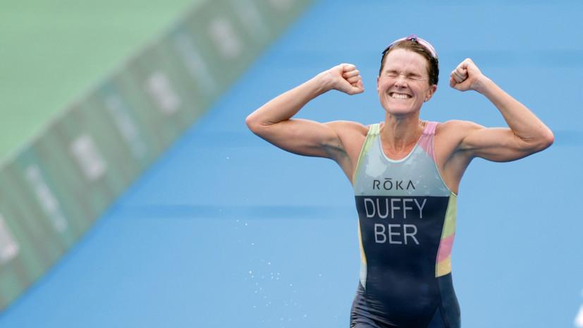 Триатлонистка Даффи завоевала первое в истории Бермудских островов золото ОИ