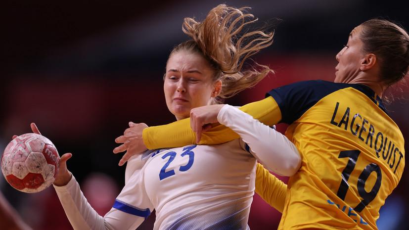 Россия проиграла Швеции в матче женского турнира по гандболу на Олимпиаде