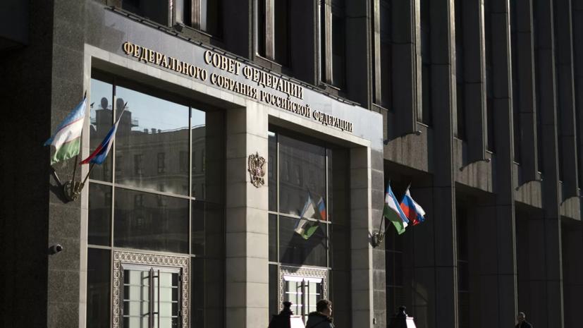 В Совфеде поддержали предложение о компенсации трат россиян на газификацию