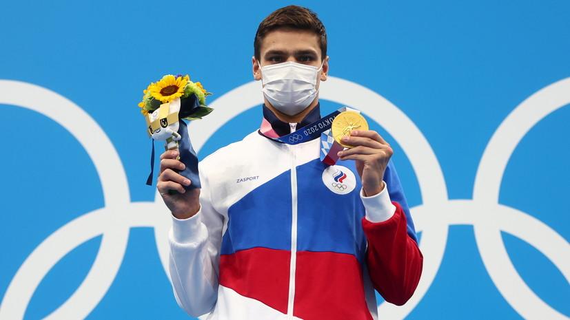 Путин поздравил пловца Рылова с завоеванием золота Олимпиады в Токио