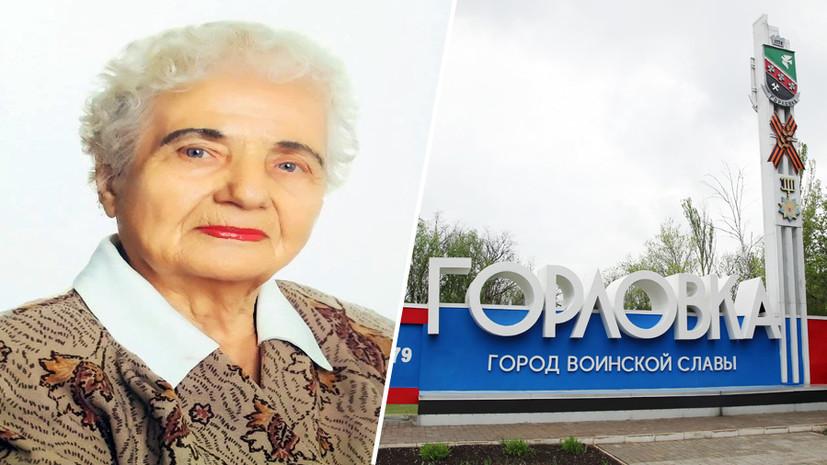 Раненную при обстреле улиц Горловки пенсионерку Валентину Ященко спасли прохожие