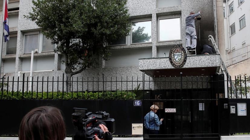Во Франции прокомментировали нападение на посольство Кубы в Париже