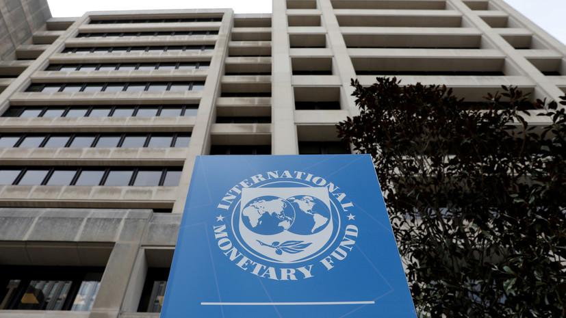 МВФ: восстановление экономики России происходит быстрее, чем ожидалось